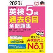 英検5級過去6回全問題集〈2020年度版〉 [単行本]