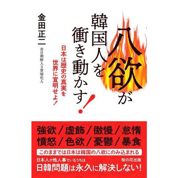 八欲が韓国人を衝き動かす!―日本は歴史の真実を世界に宣明せよ! [単行本]
