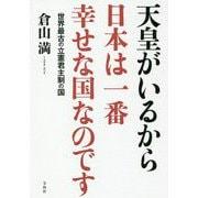 天皇がいるから日本は一番幸せな国なのです [単行本]