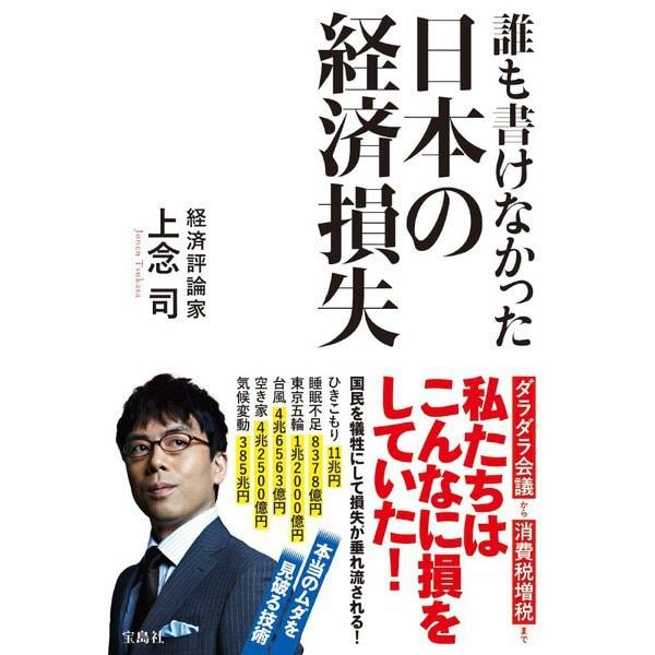 誰も書けなかった日本の経済損失 [単行本]