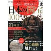 一生に一度は見たい 日本の国宝100選 [ムックその他]