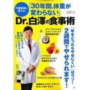 内臓脂肪が落ちる! 「30年間、体重が変わらない」Dr.白澤の食事術 [ムックその他]