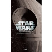 STAR WARS GEEKTIONARY THE GALAXY FROM A to Z [ムックその他]