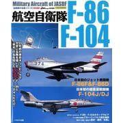 復刻版 航空自衛隊 F-86/F-104 (自衛隊の名機シリーズ) [ムックその他]