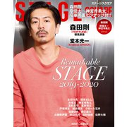 STAGE SQUARE vol.42(HINODE MOOK 568) [ムックその他]