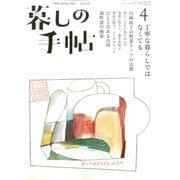 暮しの手帖 2020年 02月号 [雑誌]