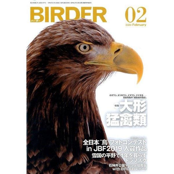 BIRDER (バーダー) 2020年 02月号 [雑誌]