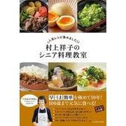 人気レシピ集めました!村上祥子のシニア料理教室 [単行本]