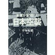 米軍が記録した日本空襲 新装版 [単行本]