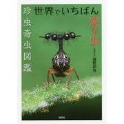 世界でいちばん変な虫―珍虫奇虫図鑑 [単行本]