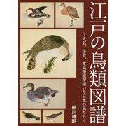江戸の鳥類図譜―大名、学者、本草画家が描いた日本の鳥たち [図鑑]