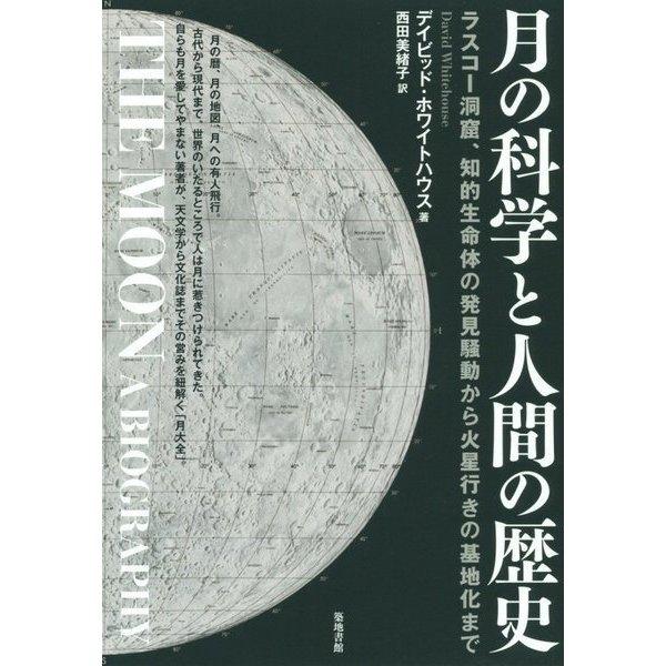 月の科学と人間の歴史―ラスコー洞窟、知的生命体の発見騒動から火星行きの基地化まで [単行本]