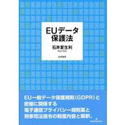 EUデータ保護法 [単行本]