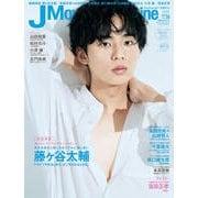 J Movie Magazine<Vol.56>(パーフェクト・メモワール) [ムックその他]