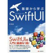 基礎から学ぶSwiftUI [単行本]