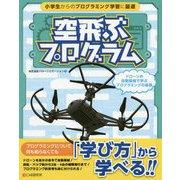 空飛ぶプログラム―ドローンの自動操縦で学ぶプログラミングの基礎 [単行本]