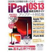 iPadOS13徹底活用ガイドアップデート対応版(三才ムック) [ムックその他]