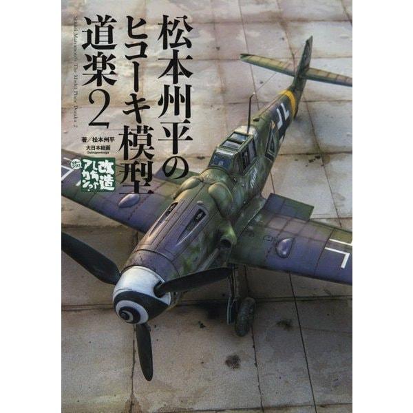 松本州平のヒコーキ模型道楽〈2〉 [単行本]