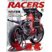 RACERS - レーサーズ - Vol.55 ホンダ NR500 Part.2 (サンエイムック) [ムックその他]