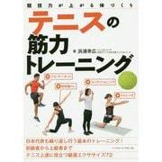 テニスの筋力トレーニング―競技力が上がる体づくり [単行本]