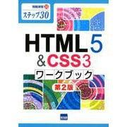 HTML5&CSS3ワークブック 第2版-ステップ30(情報演習 35) [単行本]