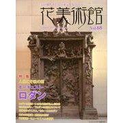 花美術館 Vol.68 [単行本]