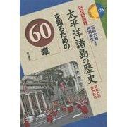 太平洋諸島の歴史を知るための60章-日本とのかかわり(エリア・スタディーズ 176) [全集叢書]