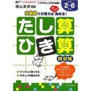 たし算・ひき算練習帳(くりかえし練習帳シリーズ) [単行本]