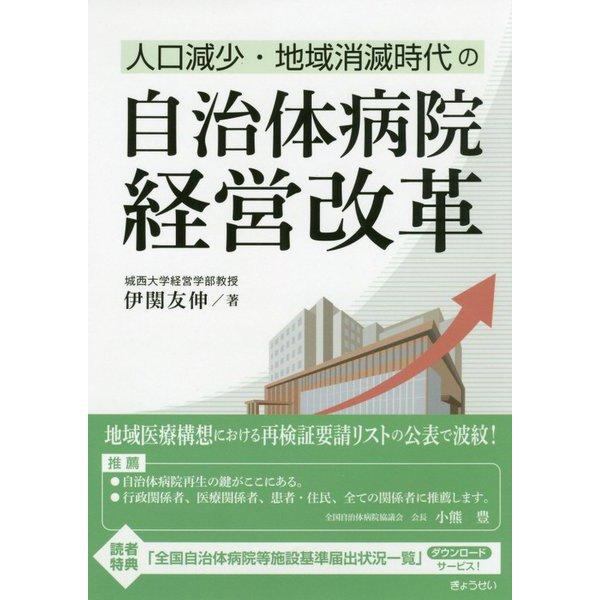 人口減少・地域消滅時代の自治体病院経営改革 [単行本]