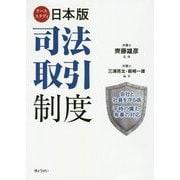 ケーススタディ日本版司法取引制度―会社と社員を守る術 平時の備え・有事の対応 [単行本]