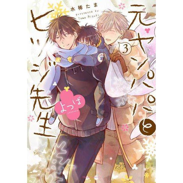 元ヤンパパ と ヒツジ先生 よつば 3(フルールコミックス) [コミック]