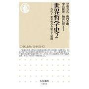 世界哲学史2-古代II 世界哲学の成立と展開(ちくま新書<1461>) [新書]
