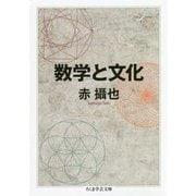 数学と文化(ちくま学芸文庫<セ-3-5>) [文庫]