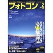 フォトコン 2020年 02月号 [雑誌]