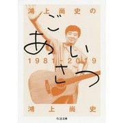 鴻上尚史のごあいさつ1981―2019(ちくま文庫<こー38-3>) [文庫]