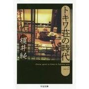 トキワ荘の時代(ちくま文庫<か-79-1>) [文庫]