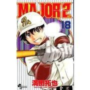 MAJOR 2nd(メジャーセカンド)<18>(少年サンデーコミックス) [コミック]