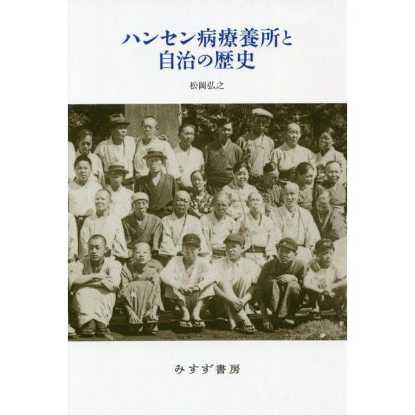 ハンセン病療養所の自治の歴史 [単行本]