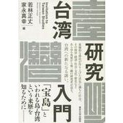台湾研究入門 [単行本]