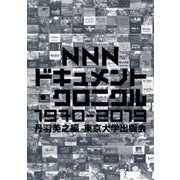 NNNドキュメント・クロニクル 1970-2019 [単行本]