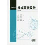 大学課程 機械要素設計(第3版) [単行本]