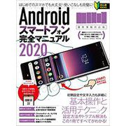 Androidスマートフォン完全マニュアル2020-最新情報対応版 [単行本]