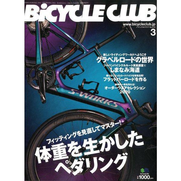 BiCYCLE CLUB (バイシクル クラブ) 2020年 03月号 [雑誌]