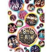 HKT48 8th ANNIVERSARY 8周年だよ! HKT48の令和に昭和な歌合戦~みんなで笑おう 八っ八っ八っ八っ八っ八っ八っ八っ(笑)~