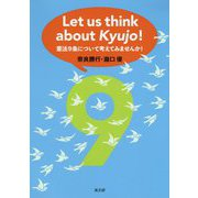 Let us think about Kyujo!-憲法9条について考えてみませんか! [単行本]