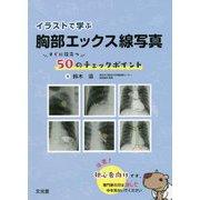 イラストで学ぶ胸部エックス線写真―すぐに役立つ50のチェックポイント [単行本]