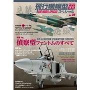 飛行機模型スペシャル 2020年 02月号 [雑誌]
