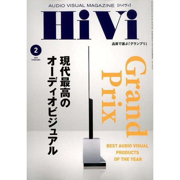 HiVi (ハイヴィ) 2020年 02月号 [雑誌]