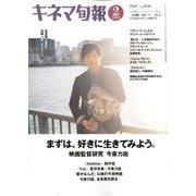 キネマ旬報 2020年 2/1号 [雑誌]
