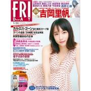 FRIDAY (フライデー) 2020年 1/24号 [雑誌]